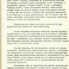 Ištrauka iš, matyt, Maskvai skirtos Kalantinių tyrimo ataskaitos