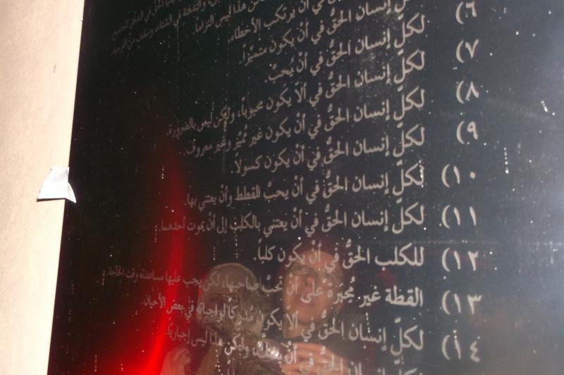 Užupyje atidengta Konstitucijos lenta arabų kalba