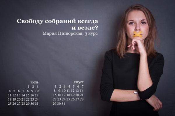 Po erotiško kalendoriaus Maskvos universiteto studentės parengė V.Putiną kritikuojantį kalendorių