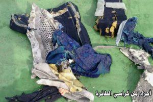 """Pasirodė pirmosios radinių iš sudužusio """"EgyptAir"""" lėktuvo nuotraukos"""